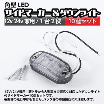 12v 24v 1台2役  LED サイドマーカー&ダウンライト10個セット
