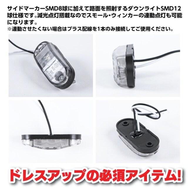 12v 24v 1台2役  LED サイドマーカー&ダウンライト10個セット < 自動車/バイク