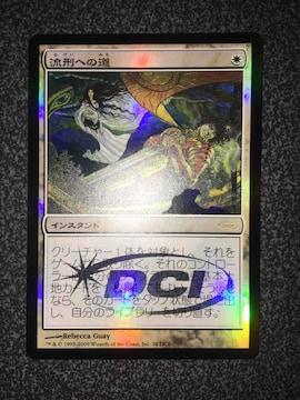 ●MTG DCI 流刑への道 日本語 Foil 1枚●