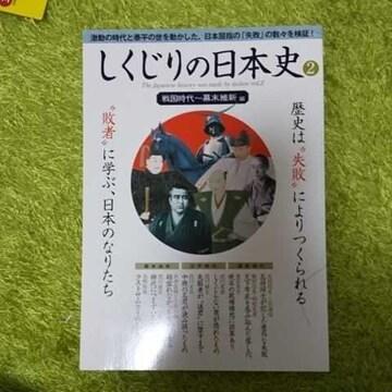 しくじりの日本史 戦国時代~幕末編