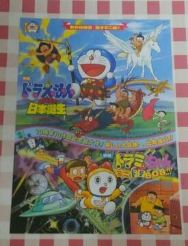 『ドラえもん のび太の日本誕生』&『ドラミちゃん ミニドラSOS!!!』チラシ