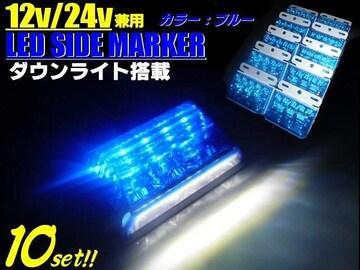 1台2役!角型LEDサイドマーカー&ダウンライト10個/白色 青色