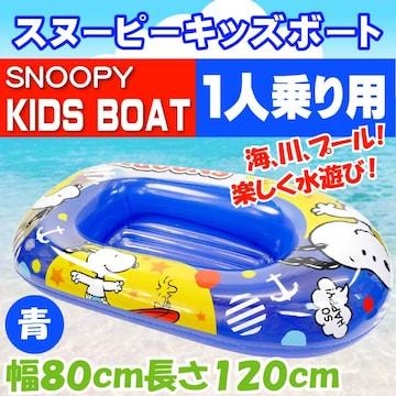 スヌーピー キッズボート 青 浮き輪ボート 海 プール最適 Ah160
