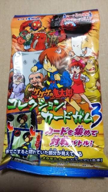第5期ゲゲゲの鬼太郎 コレクションカード 未開封 食玩  < アニメ/コミック/キャラクターの
