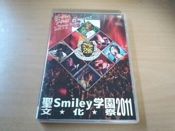 聖Smiley学園DVD「文化祭 2011」ニコ動歌い手●