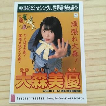 AKB48 大森美優 Teacher Teacher 生写真