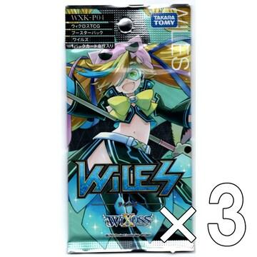 【3パックセット】ウィクロスTCG ブースターパック ワイルズ