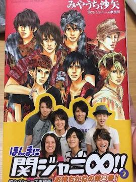 ほんまに関ジャニ∞!! 2巻