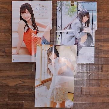 齊藤京子(日向坂46)両面BIGポスター3枚