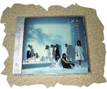 ◆CD◆欅坂46 「真っ白なものは汚したくなる」 通常盤