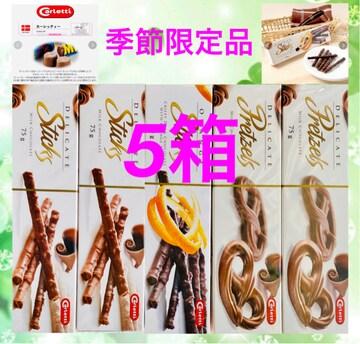 【NEW・送料無料】Carletti(カーレッティー)チョコレート5箱