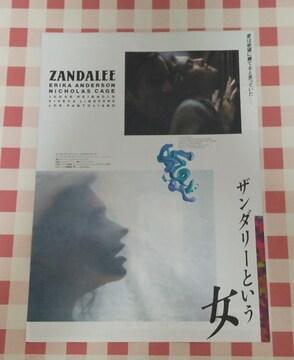 『ザンダリーという女』チラシ