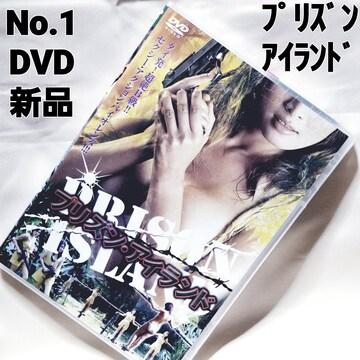 No.1【プリズンアイランド】【DVD 新品 ゆうパケット送料 ¥180】