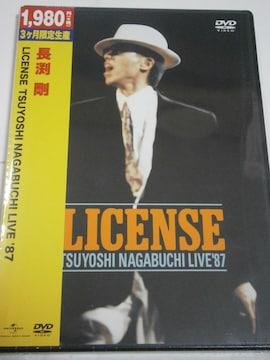 DVD新品  長渕 剛 LICENSE - LIVE '87 (期間限定盤)