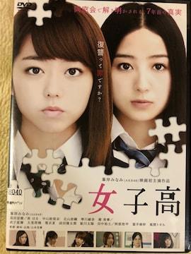 中古DVD☆女子高☆峯岸みなみ 高田里穂 泉はる 中山絵梨奈☆