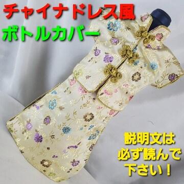 ★オシャレ(^O^)/チャイナドレス風ボトルカバー★