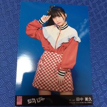 HKT48 田中美久 ジャーバージャ生写真 AKB48