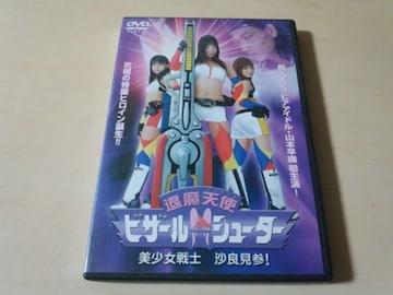 DVD「退魔天使ビザールシューター美少女戦士」山本早織.綾野剛●