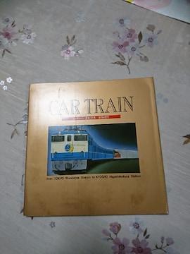記念きっぷ(荷物切符)カートレイン運転記念汐留→東小倉S60.7.27