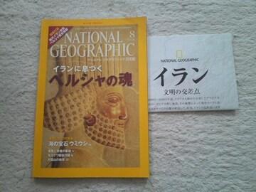 ナショナルジオグラフィック日本版2008年8月号/ペルシャの魂