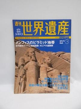 1803 週刊ユネスコ世界遺産 No.3 メンフィスのピラミッド地帯