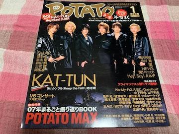 ★1冊/POTATO 2008.1