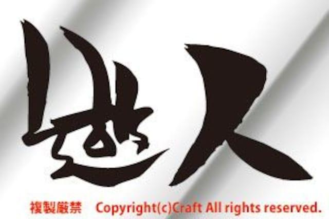遊人/ステッカー(黒)あそびにん < 自動車/バイク